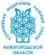 Федерация лыжных гонок НО